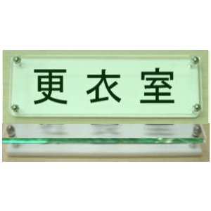 更衣室 室名札 室名プレートW式 ガラス色18x6cm 立体的な室名プレート おしゃれな室名プレート 当店オリジナル商品|yamato-design