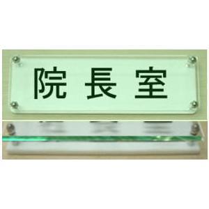 院長室 室名札 室名プレートW式 ガラス色18x6cm 立体的な室名プレート おしゃれな室名プレート 当店オリジナル商品|yamato-design