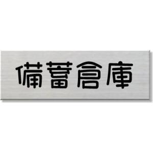備蓄倉庫プレート 室名プレート ネームプレート 室名札 ステンレス製 15cmx5cm yamato-design