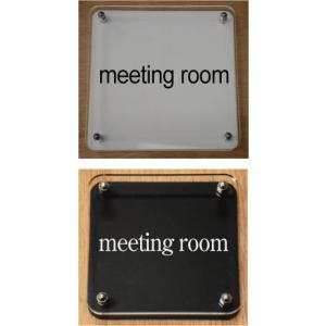 室名札 室名W式プレート15x15cm 立体的な室名プレート おしゃれな室名プレート 短納期1〜2営業日で発送 当店オリジナル商品meeting room yamato-design