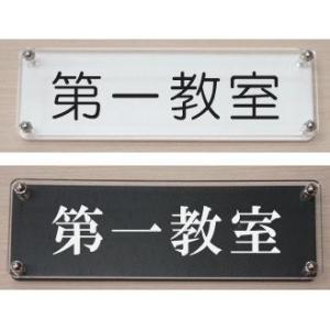 第一教室 ドアプレート カラーエッジW式18x6cm 立体的な室名プレート 当店オリジナル商品|yamato-design