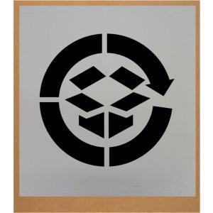 刷り込み板 【ダンボール リサイクルマーク 横幅(W)150mm】 吹き付け板 ステンシル|yamato-design