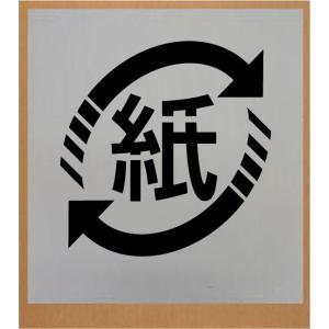 刷り込み板 【紙リサイクルマーク 横幅(W)400mm】 吹き付け板 ステンシル|yamato-design