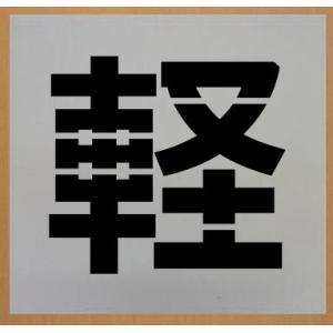 吹き付け板 【軽】文字サイズ 縦300mm ステンシル 刷り込み板 【軽】|yamato-design