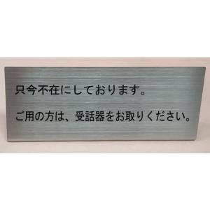 ステンレス製受付プレート 200mmx80mm 受付 受付卓上プレート 当店オリジナルの受付プレートです|yamato-design