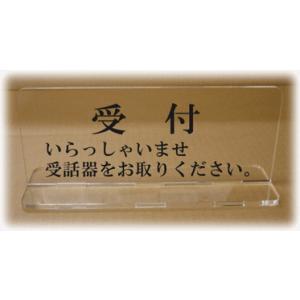 受付プレート カウンターサイン 受付卓上プレート いらっしゃいませ スタンド型のおしゃれな受付プレート yamato-design
