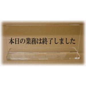 受付プレート カウンターサイン 受付卓上プレート 【本日の業務は】 オシャレな受付卓上プレートです yamato-design