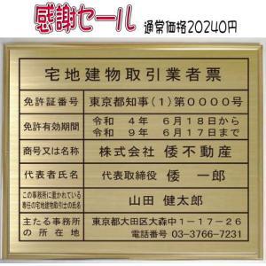宅地建物取引業者票 真鍮プレート ゴールド額入り 当店のおススメ商品です。 yamato-design