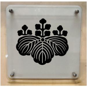五三の桐(きり) 家紋盾150mm スタンド型二層式の家紋盾【五三の桐】 当店オリジナル商品です。|yamato-design