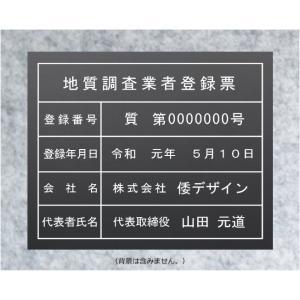 地質調査業者登録票【アクリル艶消し黒色5mm厚】 400mmx350mm 安価な登録票  yamato-design