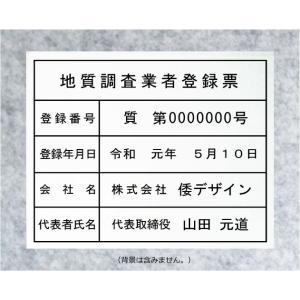 地質調査業者登録票【アクリル白色5mm厚】400mmx350mm 安価な地質調査業者登録票 短納期で発送 yamato-design