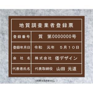 地質調査業者登録票【アクリル艶消し黒色5mm厚】 当店自社工場で製作。400mmx350mm yamato-design