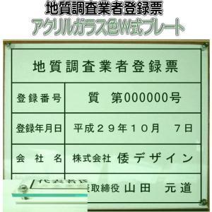 地質調査業者登録票【アクリルガラス色W式プレート】 立体的な地質調査業者登録票 400mmx350mm yamato-design