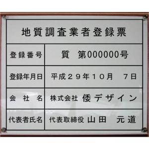 地質調査業者登録票【アクリルガラス色W式プレート】 日本全国にスピード配送。 400mmx350mm yamato-design