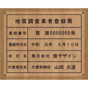 地質調査業者登録票【アクリルガラス色5mm厚】400mmx350mm 当店のおススメ商品です。 yamato-design