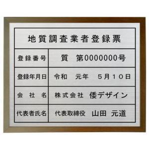 地質調査業者登録票【ステンレスヘアーライン仕上げ カッティングシート加工 額入り】 当店自社工場で製作。 yamato-design