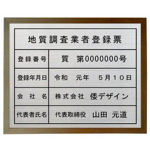 地質調査業者登録票【ステンレスヘアーライン仕上げ 額入り エッチング加工】 シルバー地質調査業者登録票 yamato-design