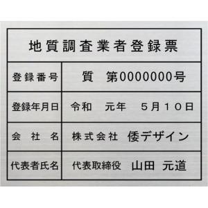 地質調査業者登録票【ステンレスヘアーライン仕上げ1mm厚 平板 エッチング加工】 シルバー登録票 yamato-design