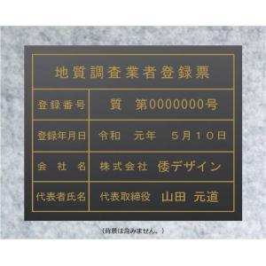 地質調査業者登録票【アクリル艶消し黒色3mm厚】 400mmx350mm おしゃれな金色文字 yamato-design