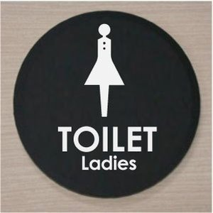 トイレサイン トイレマークプレート 黒色丸型15cm おしゃれなトイレマーク 丸いトイレプレート yamato-design