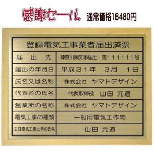 登録電気工事業者届出済票【真鍮HL仕上げ 額入り カッティングシート加工】 ゴールド登録電気工事業者届出済票 短納期で発送 yamato-design