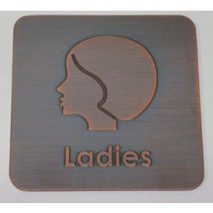 高級エッチングトイレプレート 銅古美 女子用|yamato-design