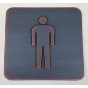 高級エッチングトイレプレート 銅古美 男性用|yamato-design