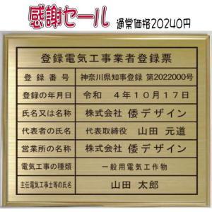 登録電気工事業者登録票 真鍮プレート ゴールド額入り 当店のおススメ商品です。