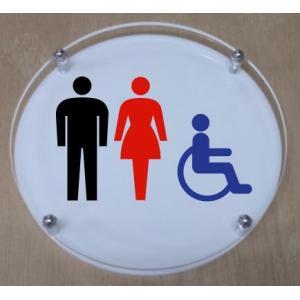 トイレマーク  トイレプレート  二層式 丸型 【透明】 15cm トイレマーク トイレプレート お手洗い化粧室看板サイン|yamato-design