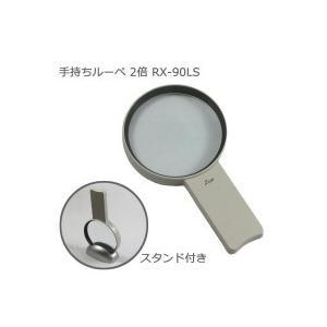 手持ちルーペ 2倍 RX-90LS    168×95×18mm 送料無料|yamato-netshop