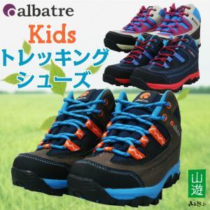 【レビューを書いて送料無料!】ジュニアトレッキングシューズ(アルバートル/albatre) AL-TS110J/子供靴/ハイキング・軽登山向き/18.0-25.0/3色