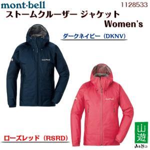 【商品説明】 ・モンベルを代表するレインウエア「ストームクルーザー」は、縫製箇所を減らすなどの大幅な...