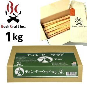 BushCraft ブッシュクラフト ティンダーウッド 1000g 火起こし 焚火 45733507...