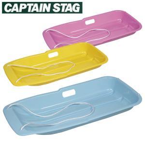 スノーボード大 そり 2色  雪遊び CAPTAIN STAG キャプテンスタッグ ME-1543