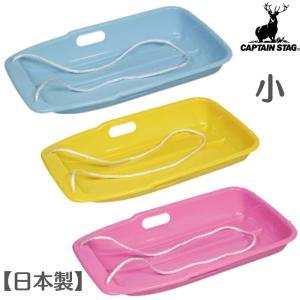 スノーボード小 そり 2色  雪遊び ソリ/CAPTAIN STAG キャプテンスタッグ 日本製 M...
