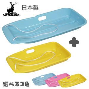 そり2枚セット そり 2色  雪遊び ソリ/CAPTAIN STAG キャプテンスタッグ 日本製 M...