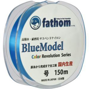 高撥水・耐摩耗サスペンドナイロンライン(高強度道糸)fathom(ファゾム) Color Revolutionシリーズ BlueModel|yamatoayura