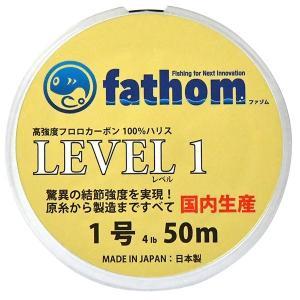 釣り糸ハリス1号 fathom(ファゾム) LEVEL1 4lb 50m 色:クリア おすすめの高強度国産フロロカーボン釣りハリス|yamatoayura