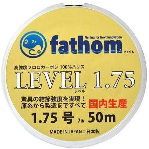 釣り糸ハリス1.75号 fathom(ファゾム) LEVEL1.75 7lb 50m 色:クリア おすすめの国産フロロカーボン製高強度ショックリーダー|yamatoayura