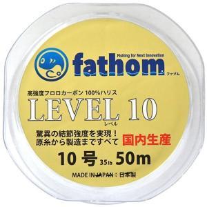 釣り糸ショックリーダー10号 fathom(ファゾム) LEVEL10 35lb 50m 色:クリア おすすめの国産フロロカーボン製高強度ハリス|yamatoayura