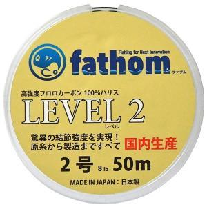 釣り糸ハリス2号 fathom(ファゾム) LEVEL2 8lb 50m 色:クリア おすすめの国産フロロカーボン製高強度ショックリーダー|yamatoayura