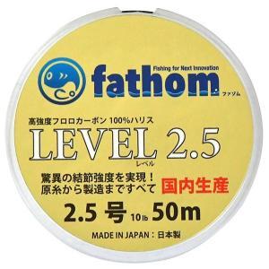 釣り糸ハリス2.5号 fathom(ファゾム) LEVEL2.5 10lb 50m 色:クリア おすすめの国産フロロカーボン製高強度ショックリーダー|yamatoayura