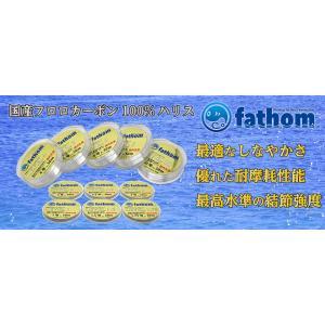 釣り糸ハリス2号 fathom(ファゾム) LEVEL2 8lb 50m 色:クリア おすすめの国産フロロカーボン製高強度ショックリーダー|yamatoayura|04