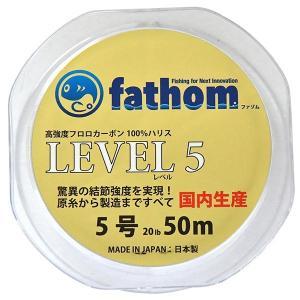 釣り糸ショックリーダー5号 fathom(ファゾム) LEVEL5 20lb 50m 色:クリア おすすめの国産フロロカーボン製高強度ハリス|yamatoayura