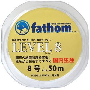 釣り糸 ショックリーダー8号 fathom(ファゾム) LEVEL8 28lb 50m 色:クリア おすすめの国産フロロカーボン製高強度ハリス|yamatoayura