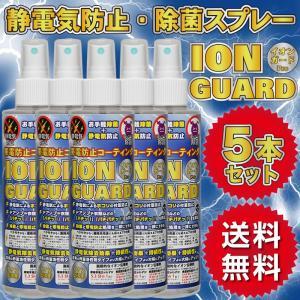 【5本セット】静電気防止・除菌スプレー イオンガードPro 200ml yamatoayura