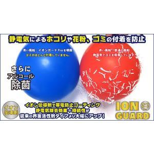【5本セット】静電気防止・除菌スプレー イオンガードPro 200ml yamatoayura 02