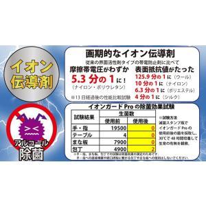 【5本セット】静電気防止・除菌スプレー イオンガードPro 200ml yamatoayura 04