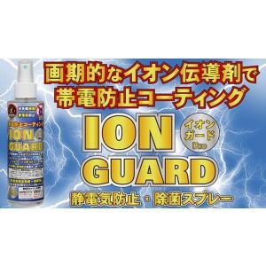 【5本セット】静電気防止・除菌スプレー イオンガードPro 200ml yamatoayura 05