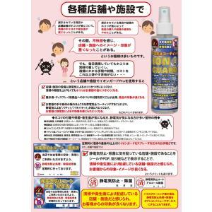 【5本セット】静電気防止・除菌スプレー イオンガードPro 200ml yamatoayura 06